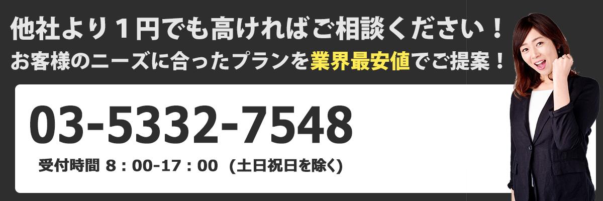 他社より1円たかければご相談ください